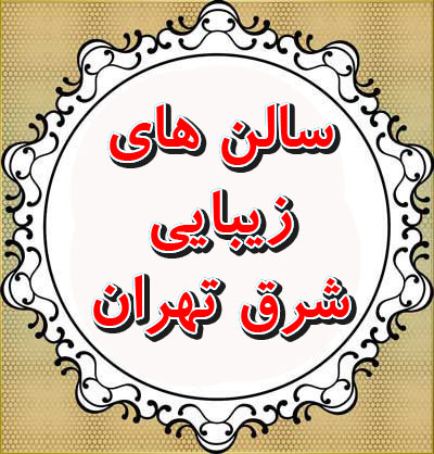 آرایشگاه تهرانپارس