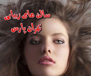 خدمات آرایشی
