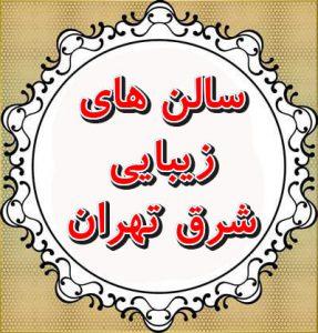 سالن زیبایی تهرانپارس