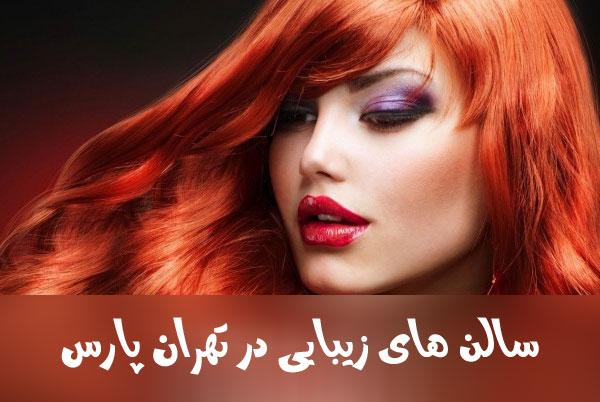 گریم حرفه ای در شرق تهران