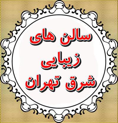 آرایشگاه عروس شرق تهران