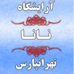 بهترین ارایشگاه تهرانپارس ، ارایشگاه اپیلاسیون تهرانپارس ، سالن زیبایی خوب تهرانپارس