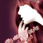بهترین آرایشگاه و سالن زیبایی در تهرانپارس