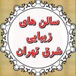 سالن ارایش تهرانپارس