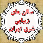 آرایشگاه گل سرخ تهرانپارس