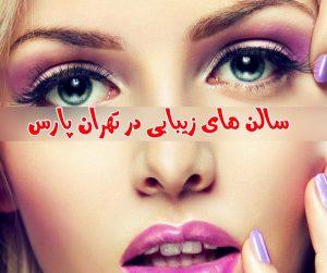 خدمات آرایش و زیبایی