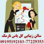 آرایشگاه خوب شرق تهران