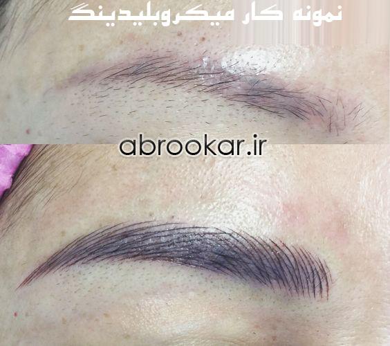 آرایشگاه نسترن تهرانپارس ، سالن زیبایی نسترن تهرانپارس ، آرایشگاه زنانه خوب در تهرانپارس ، آرایشگاه هاشور تهرانپارس