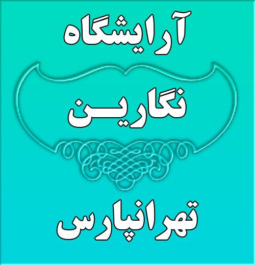آرایشگاه فلکه اول تهرانپارس ،آرایشگاه فلکه دوم تهرانپارس ،آرایشگاه فلکه سوم تهرانپارس ، بهترین آرایشگاه تهرانپارس