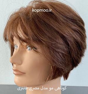 مدل کوتاهی مو مصری فانتزی