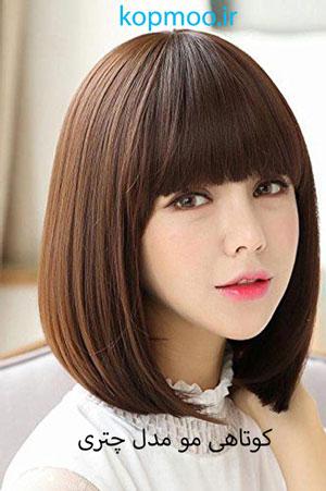 مدل کوتاهی مو چتری