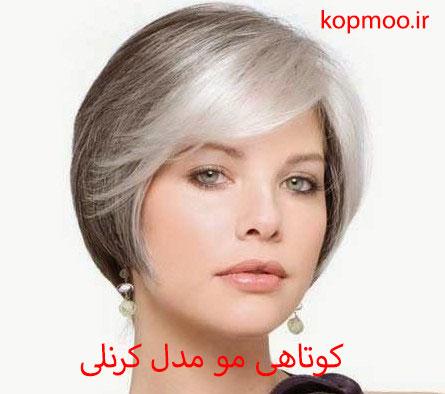 مدل کوتاهی مو کرنلی